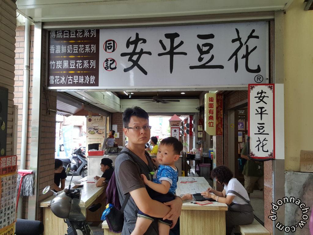 An Ping Bean Curd shop